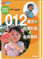 歳児 週 案 1 【5月】月案・週案の文例【1歳児】