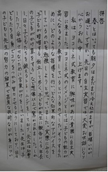 お礼状と保育園例文を交えた保育実習のお礼状の書き方と封筒マナー