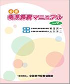 必携病児保育マニュアル 2