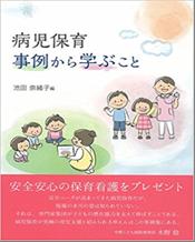 病児保育・事例から学ぶこと