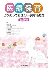 医療保育 改訂第4版―ぜひ知っておきたい小児科知識