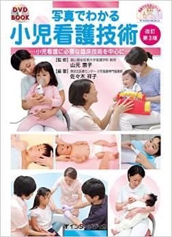 写真でわかる小児看護技術