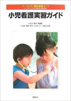 小児看護実習ガイド