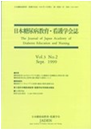 日本糖尿病教育・看護学会誌3巻2号