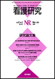 看護研究31号3巻